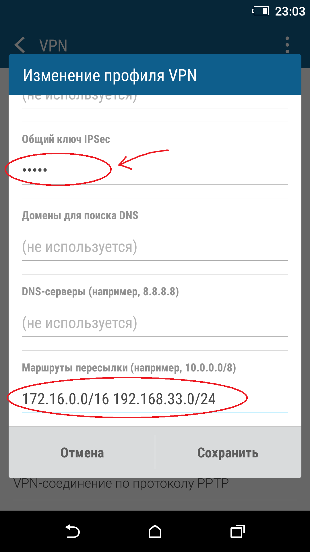 android to vpnki ipsec 3