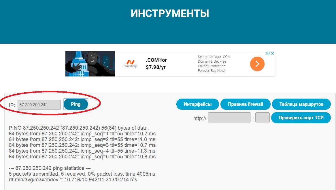 vpnki default gateway check