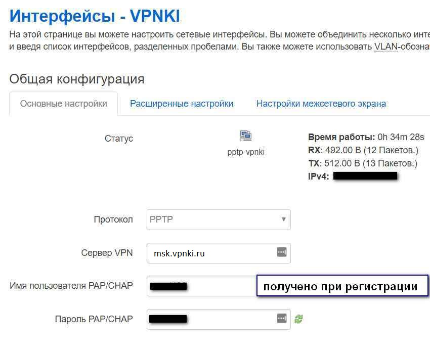 openwrt pptp vpn to home network (vpnki)