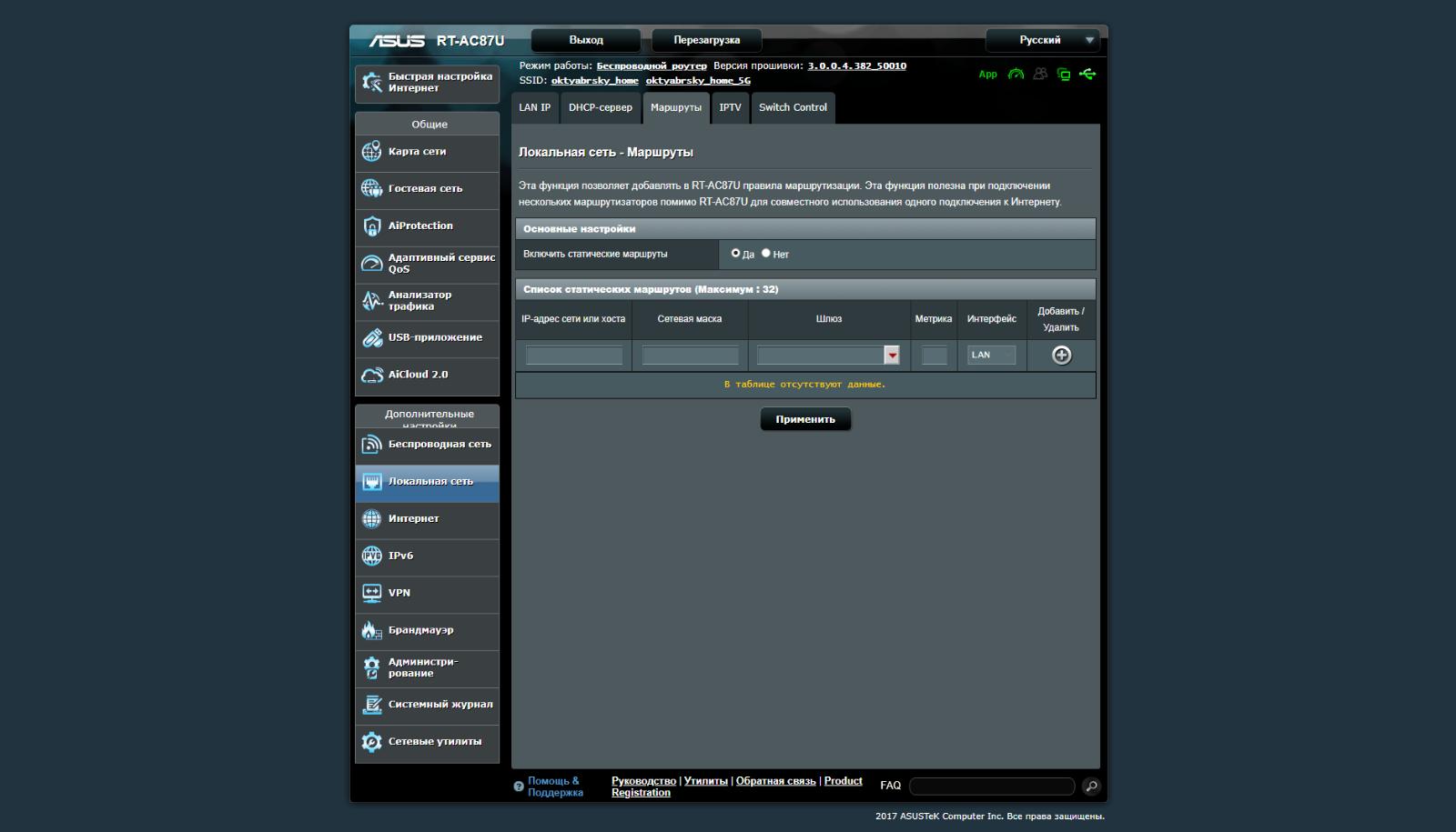 router.asus.comscreencapture2018-03-10_11-43-35.png